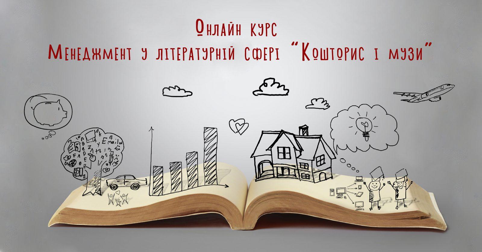 """Дистанційний курс """"Менеджмент у літературній сфері: Кошторис і музи"""""""