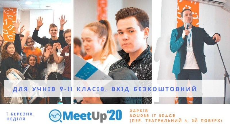 MeetUp'20 — професія майбутнього, яке вже настало!⠀ ⠀