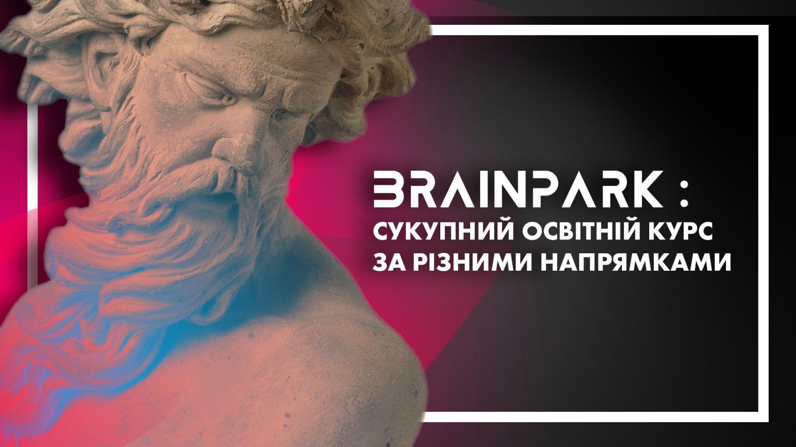 BrainPark: сукупний освітній курс за різними напрямками
