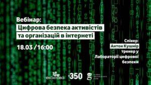 Вебінар «Цифрова безпека активістів та організації в інтернеті»