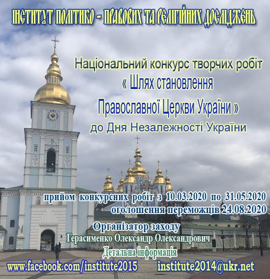 Національний конкурс творчих робіт«Шлях становлення Православної Церкви України»