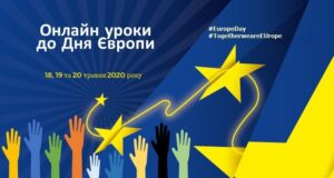 Онлайн уроки до Дня Європи