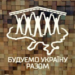 Будуємо Україну разом