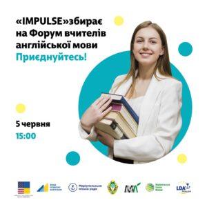 Форум-презентація найкращих ініціатив щодо вдосконалення методик викладання англійської мови