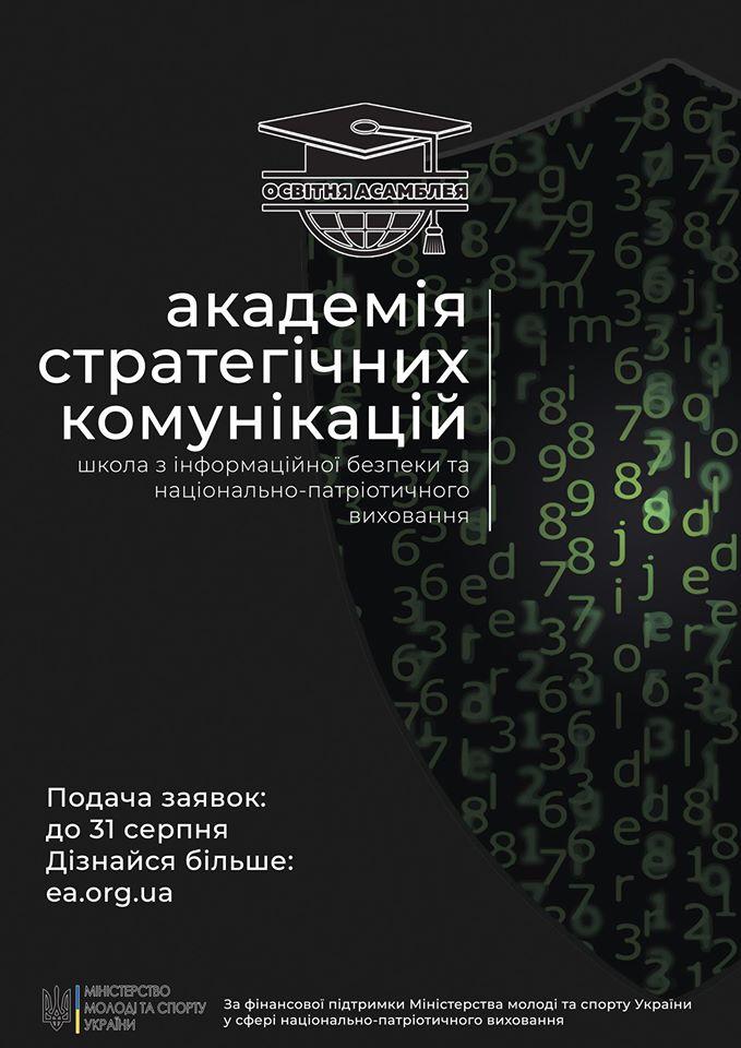 Академія стратегічних комунікацій