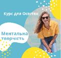 """""""Кращий вчитель"""" Програма професійної підготовки освітян"""