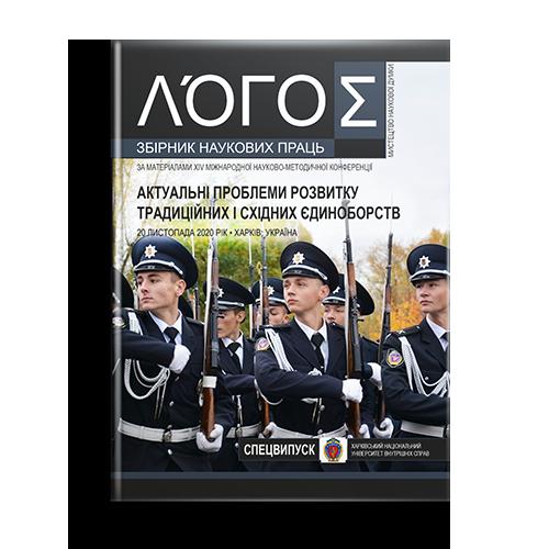 XIV Міжнародна науково-методична конференція «Актуальні проблеми розвитку традиційних і східних єдиноборств»