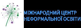 Міжнародний центр неформальної освіти