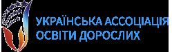 Українська ассоціація освіти дорослих