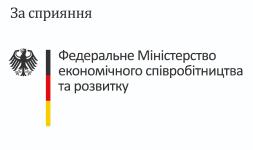 Федеральне Міністерство економічного співробітництва та розвитку
