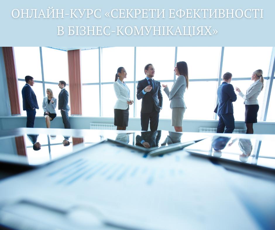 Секрети ефективності в бізнес-комунікаціях