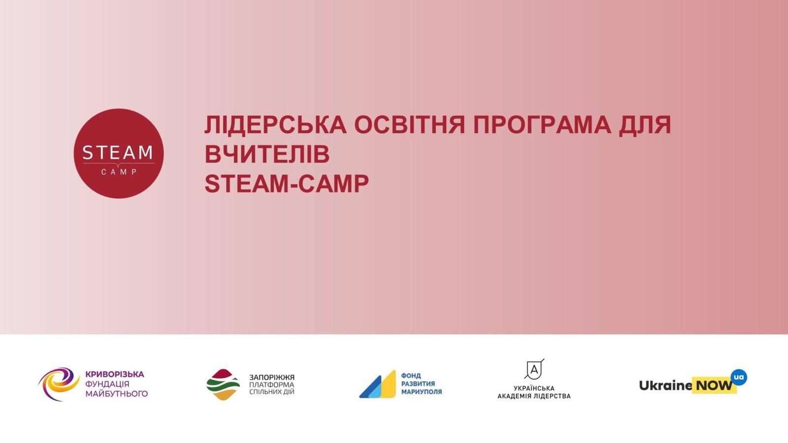 Лідерська навчальна програма для вчителів STEAM-CAMP