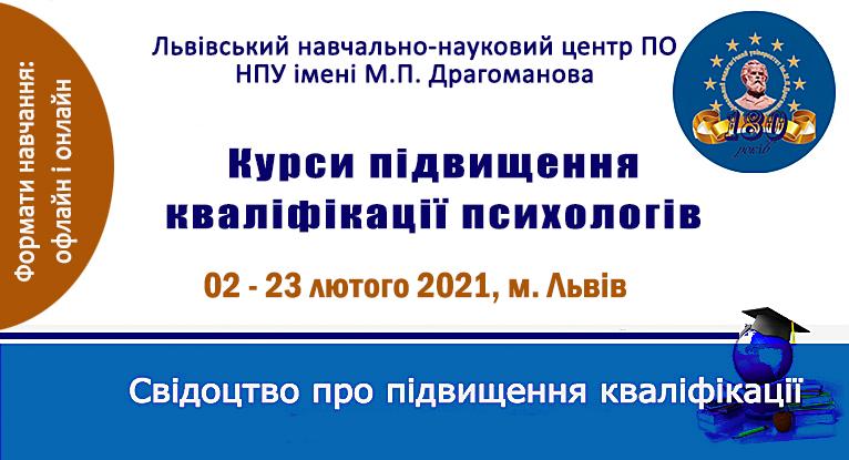 Курси підвищення кваліфікації психологів (30 год.)