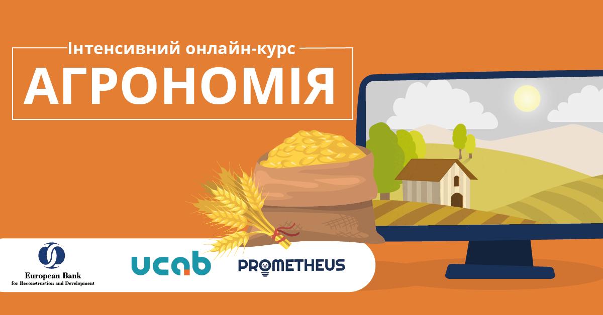 """Інтенсивний онлайн-курс """"Агрономія"""""""