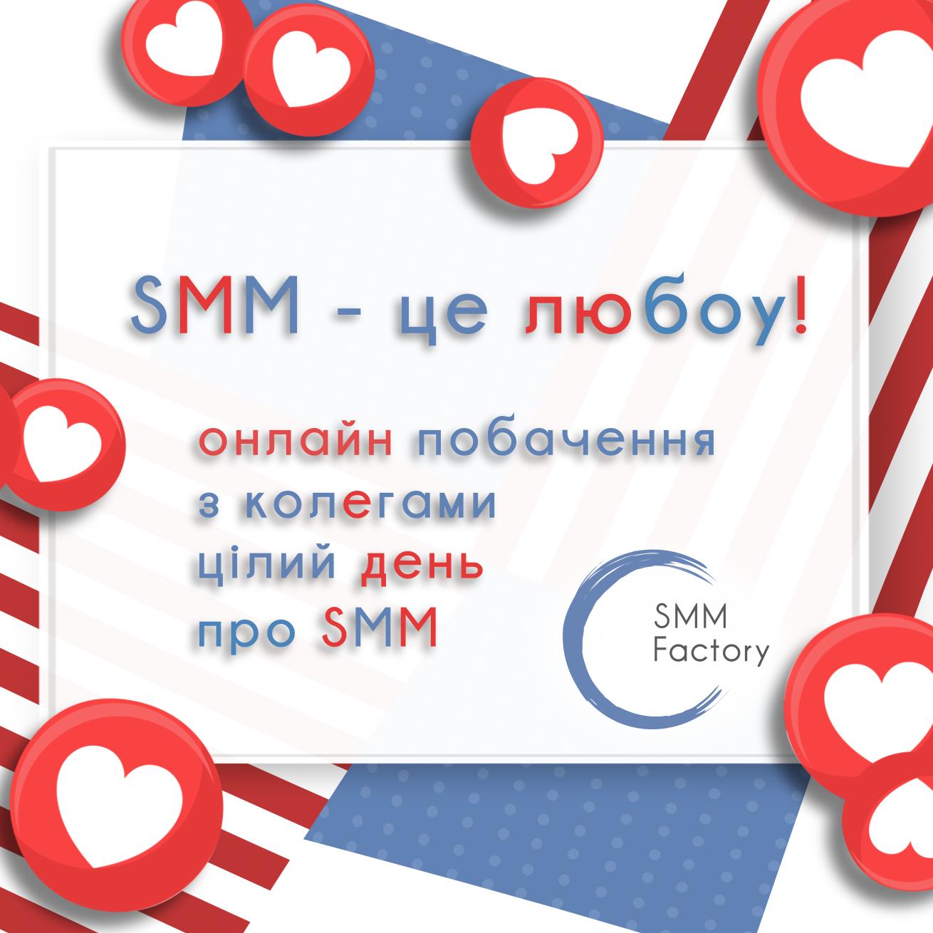 SMM – це любоу! Онлайн-конференція 13 лютого