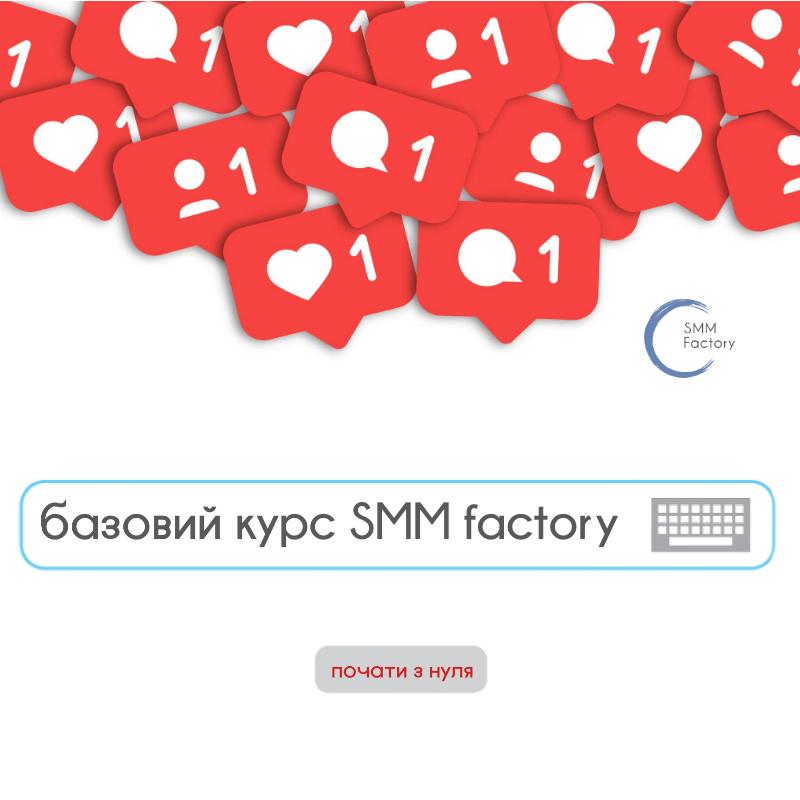 Базовий курс SMM Factory для початківців. Старт 17 лютого