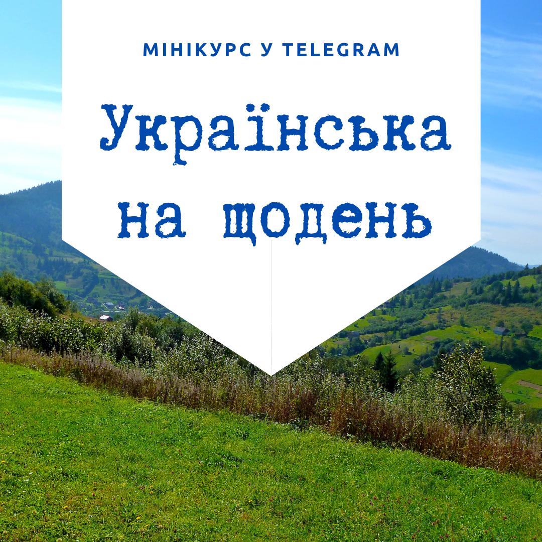 Мінімарафоні «Українська на щодень»