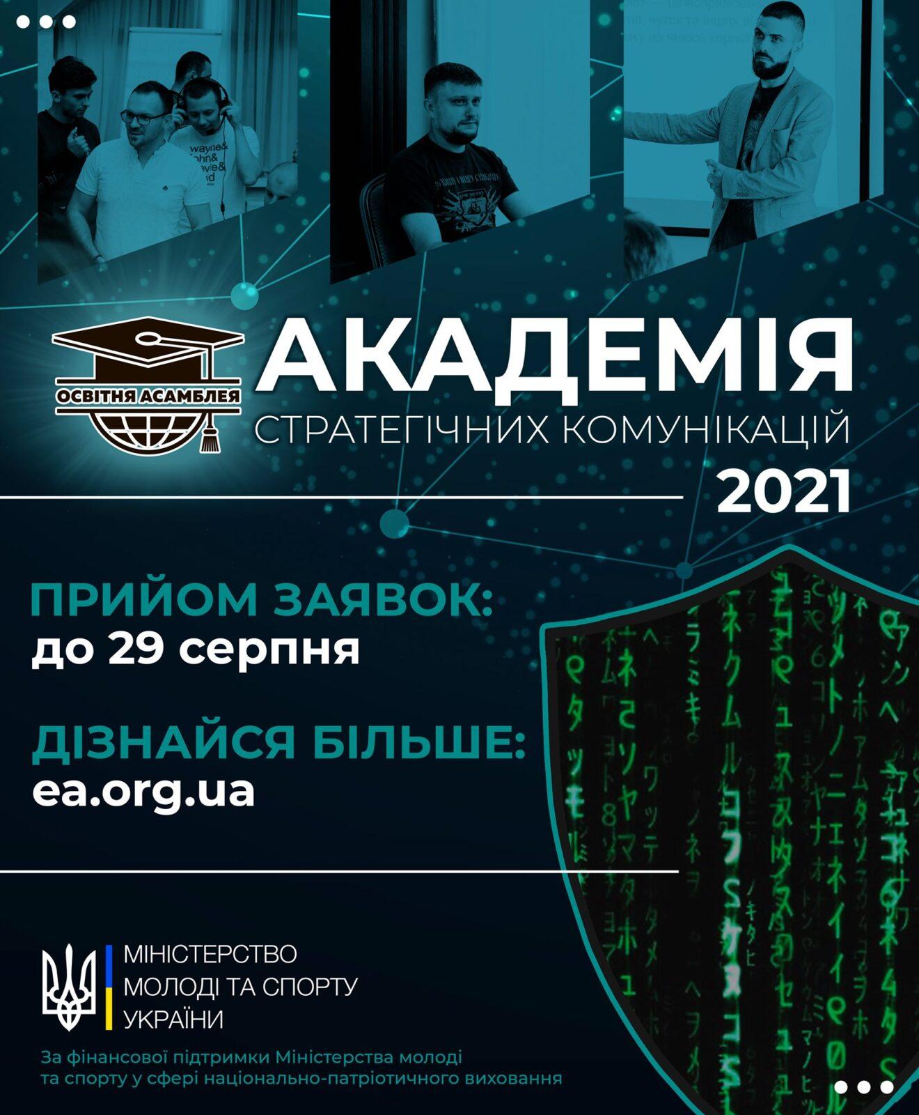 Академія стратегічних комунікацій 2021