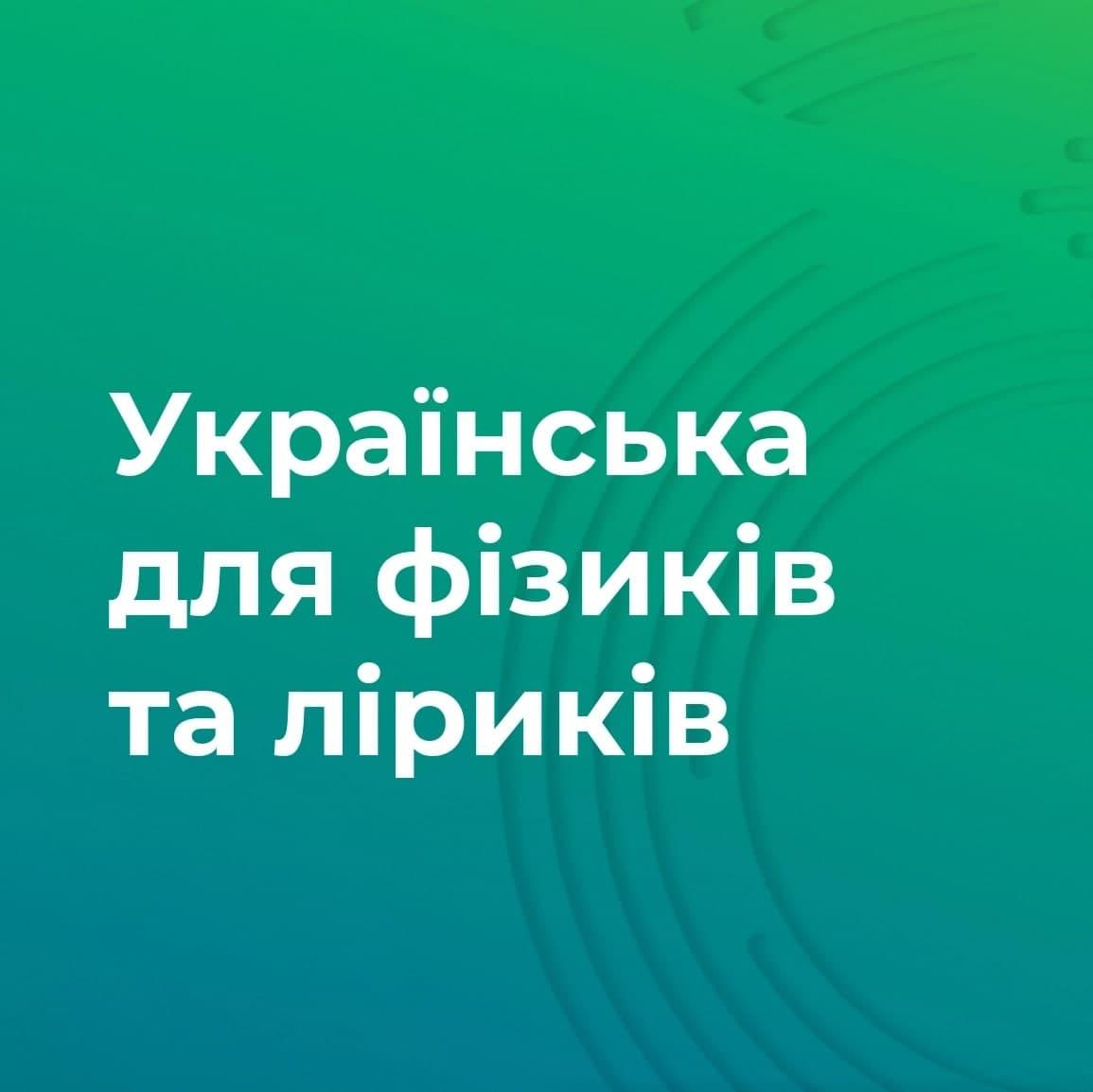 Українська для фізиків та ліриків